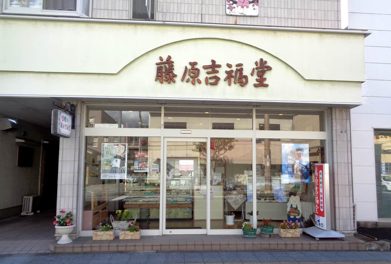 藤原吉福堂
