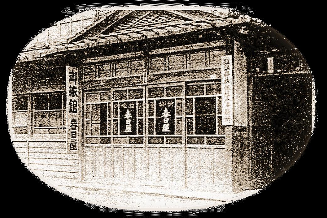 創業当初の春日屋旅館